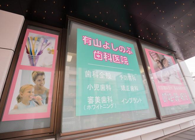 大和西大寺駅 北口徒歩 2分 有山よしのぶ歯科医院のその他写真5