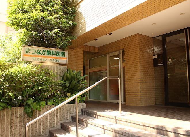 【品川駅 高輪口徒歩14分】 まつなが歯科医院の外観写真7