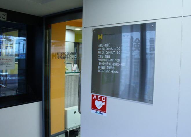 古淵駅 出口徒歩 1分 寺崎歯科クリニックの写真7