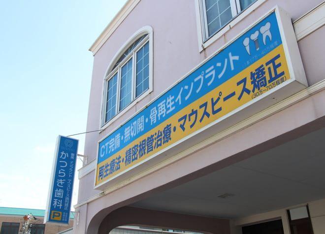 箕面駅 徒歩5分 かつらぎ歯科の外観写真6