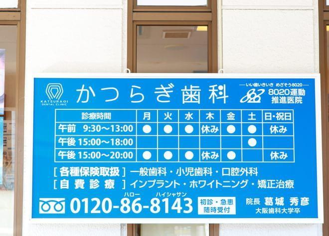 箕面駅 徒歩5分 かつらぎ歯科の外観写真7