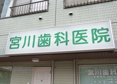 宮川歯科医院の画像