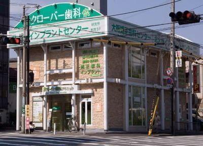 豊中駅2番出口 徒歩3分 クローバー歯科クリニック豊中本町院写真1