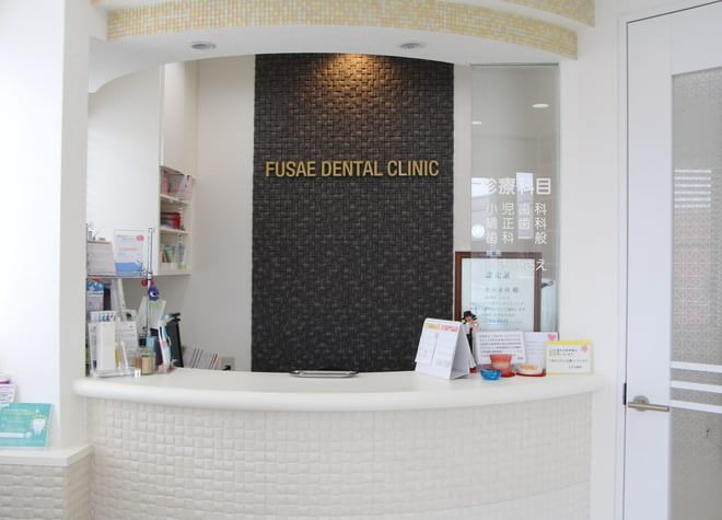 高宮駅(福岡県) 出口バス16分 ふさえ歯科・小児歯科の院内写真5