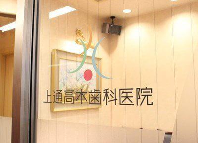 熊本駅 車12分 上通高木歯科医院のその他写真2