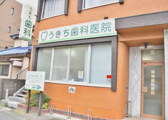 八王子駅 南口徒歩5分 うきち歯科医院写真7