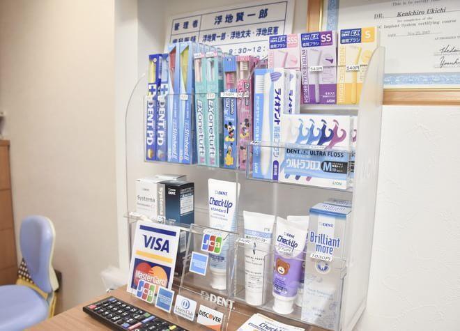 【八王子駅 南口徒歩5分】 うきち歯科医院の院内写真6