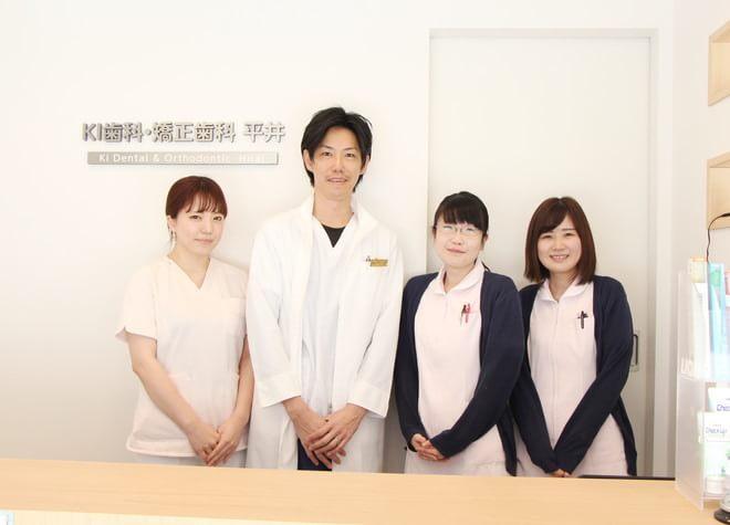 医療法人社団 KIDC KI歯科・矯正歯科 平井