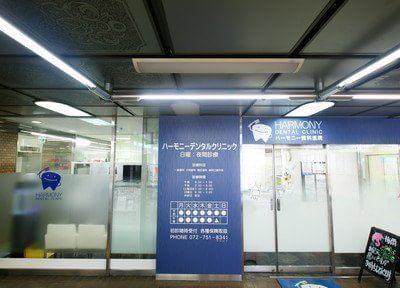 池田駅出口 徒歩1分 ハーモニーデンタルクリニックのその他写真2