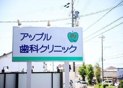 半田口駅 西口徒歩 3分 アップル歯科クリニックの写真5