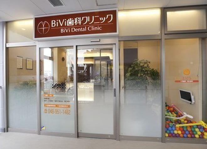 BiVi歯科クリニックの画像