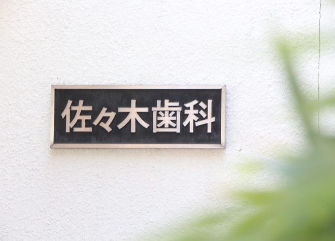 青葉台駅 北口徒歩3分 ササキ歯科医院写真7