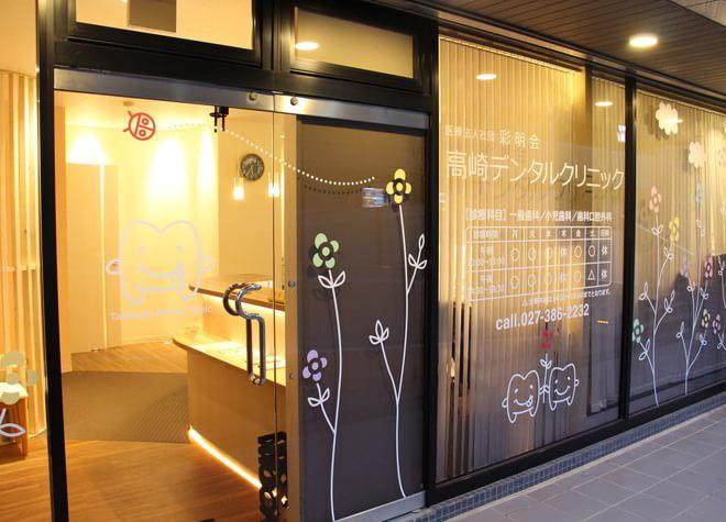 高崎駅 西口徒歩7分 高崎デンタルクリニック写真7