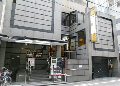なんば駅(Osaka Metro) 25番出口徒歩5分 GAデンタルオフィス写真2