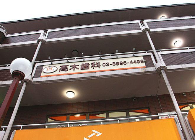 石神井公園駅 南口徒歩5分 高木歯科(練馬区石神井町)写真7