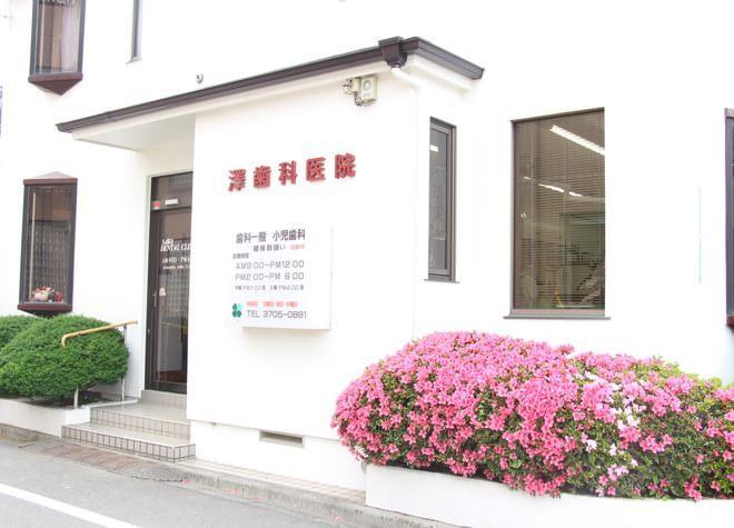 澤歯科医院(世田谷区)について