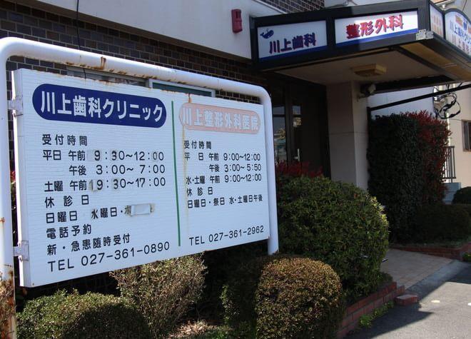 高崎駅 出口バス20分 川上歯科クリニックの外観写真7