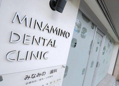 深井駅 出口徒歩 10分 みなみの歯科のその他写真2