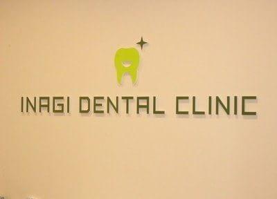 稲城歯科の画像