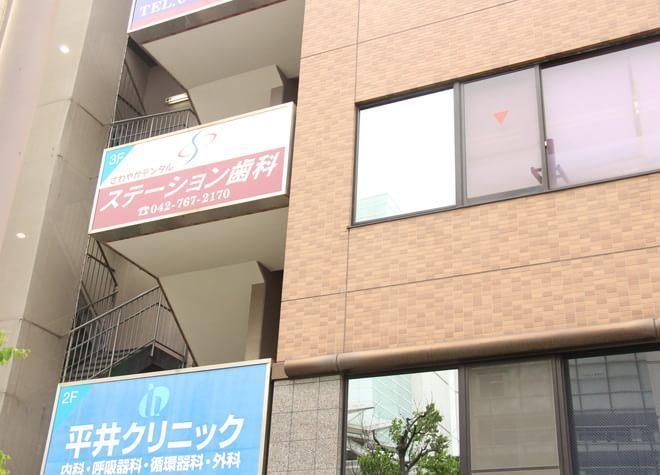 相模大野駅 北口徒歩1分 ステーション歯科の外観写真4