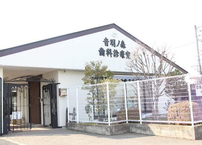 音羽ノ森歯科診療室の画像