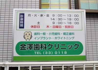 金澤歯科クリニックの画像