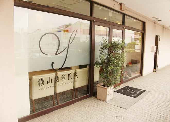 戸塚駅 東口徒歩3分 横山歯科医院写真7