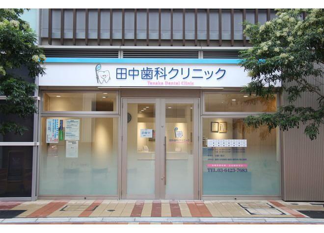 糀谷駅 南口徒歩2分 田中歯科クリニック写真7