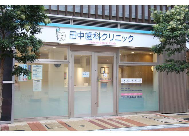 糀谷駅 南口徒歩 2分 田中歯科クリニックの田中歯科クリニック写真3