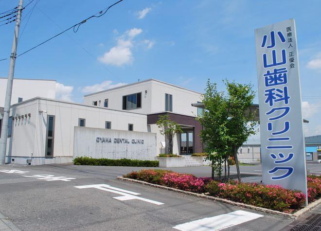 小山駅 東口車 10分 小山歯科クリニックの外観写真7