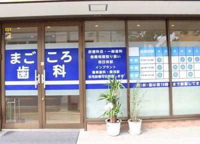 西船橋駅 南口徒歩5分 まごころ歯科写真7