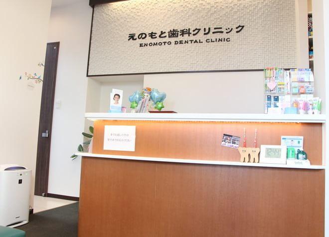 大泉学園駅 北口徒歩1分 えのもと歯科クリニック写真5