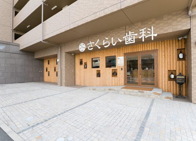 舟入川口町駅 出口徒歩5分 さくらい歯科写真7