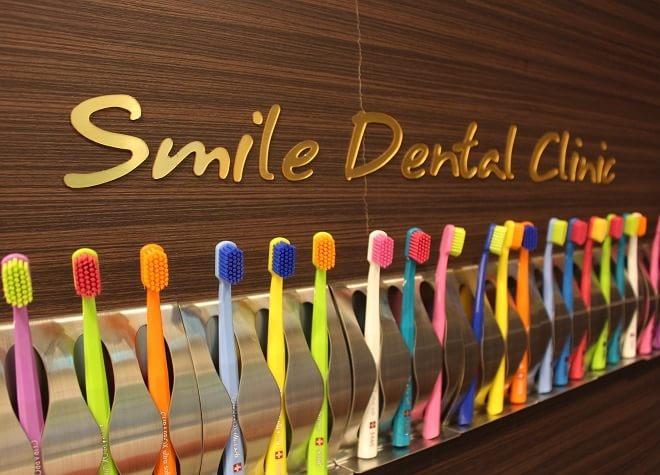 医療法人ハートフル会 すまいる歯科 札幌駅前ぺリオ・インプラント オフィスの画像