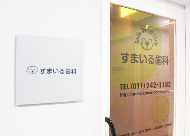 医療法人ハートフル会 すまいる歯科 札幌駅前ペリオ・インプラントオフィスの写真7