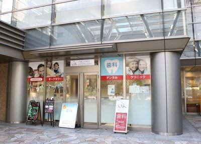 新宿オークタワー歯科クリニックの画像