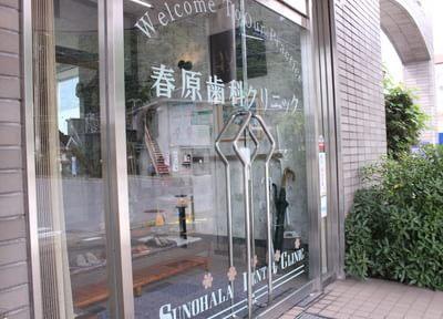 西上田駅 出口徒歩6分 春原歯科クリニック写真6