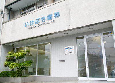 いけぶち歯科医院の画像