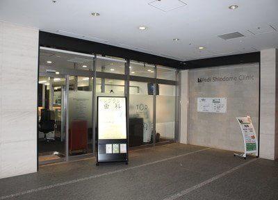 東京汐留歯科クリニックの画像