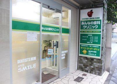 稲荷町駅(東京都) 出口徒歩 3分 みんなの歯科クリニックのその他写真2