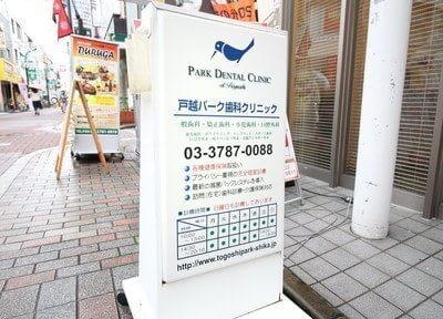 大井町駅 中央口徒歩5分 戸越パーク歯科クリニックのその他写真2