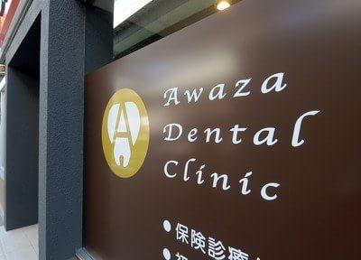 あわざ歯科クリニックの画像