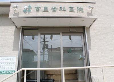 宮里歯科医院の画像