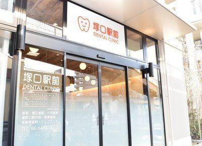 塚口駅(JR) 東出口徒歩 1分 塚口駅前デンタルクリニック写真2