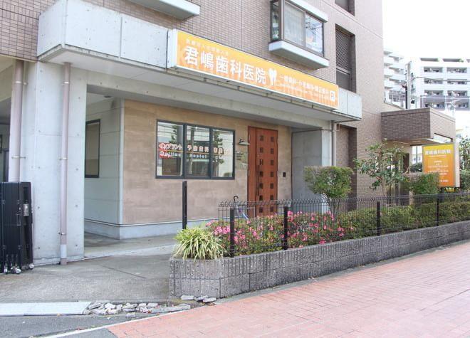 君嶋歯科医院の写真7