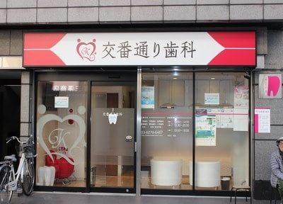 千歳烏山駅 北口徒歩 3分 交番通り歯科写真1