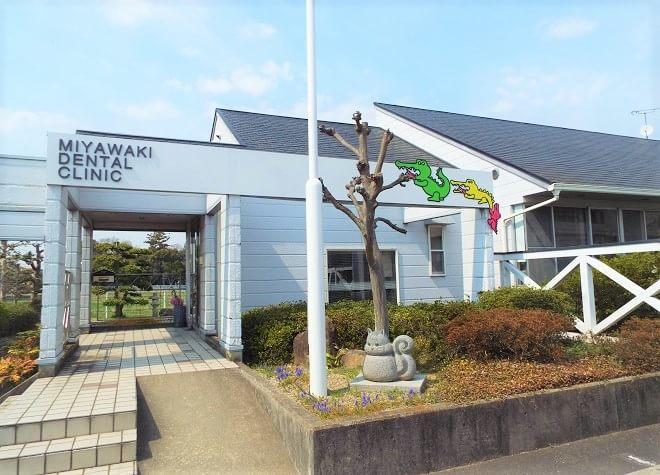 宮脇歯科医院