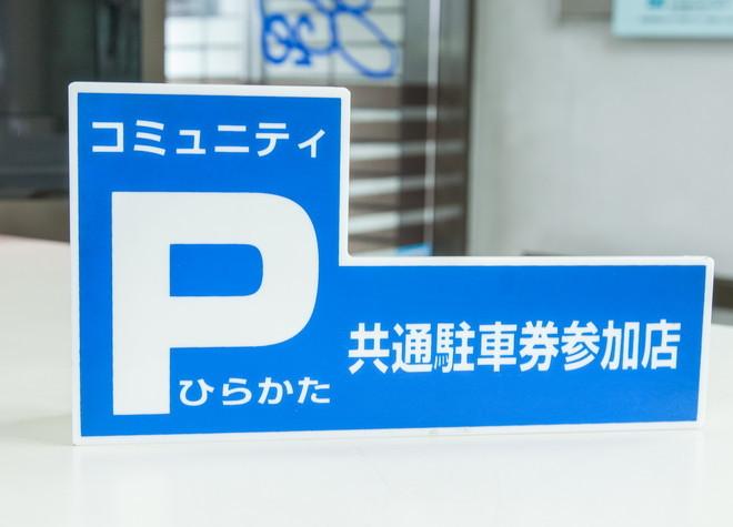 枚方市駅 東改札口徒歩 1分 南歯科医院のその他写真7