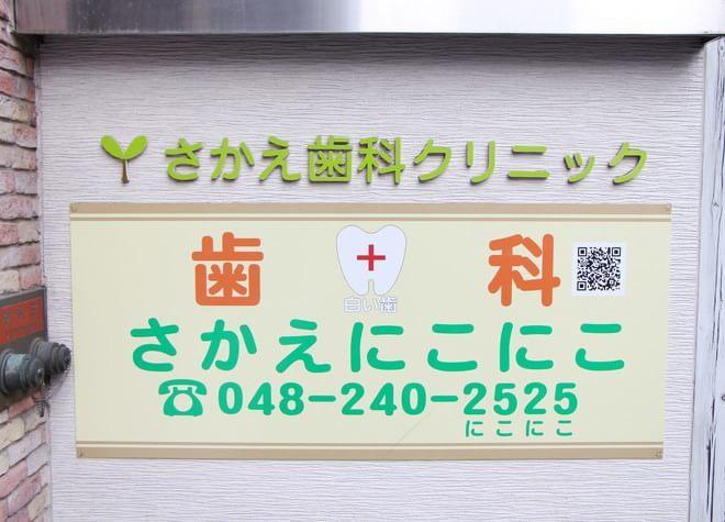 川口駅 東口徒歩2分 さかえ歯科クリニック(埼玉県川口市)の外観写真6