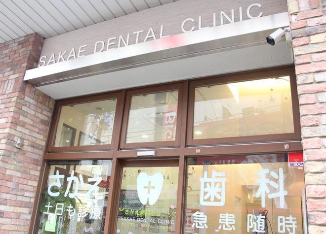 さかえ歯科クリニックの画像